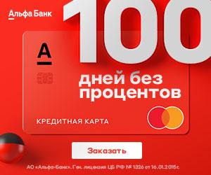 Кредитная карта 100 дней без процентов. Альфа-банк